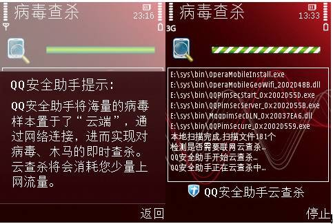 S60V3 QQ 安全助手:双核引擎查杀+云查杀