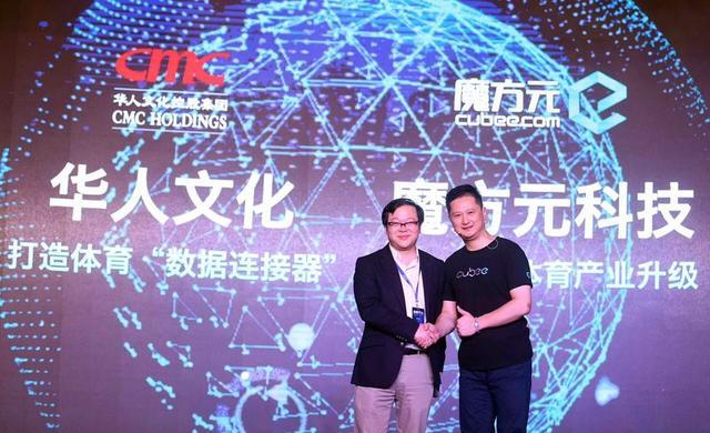 华人文化入股魔方元科技 布局体育大数据