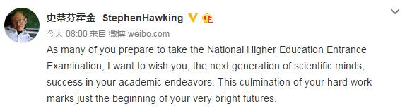 著名物理学家霍金网上发声祝福中国高考考生