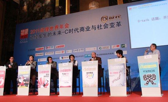 2011经理世界年会热议:开放与社交