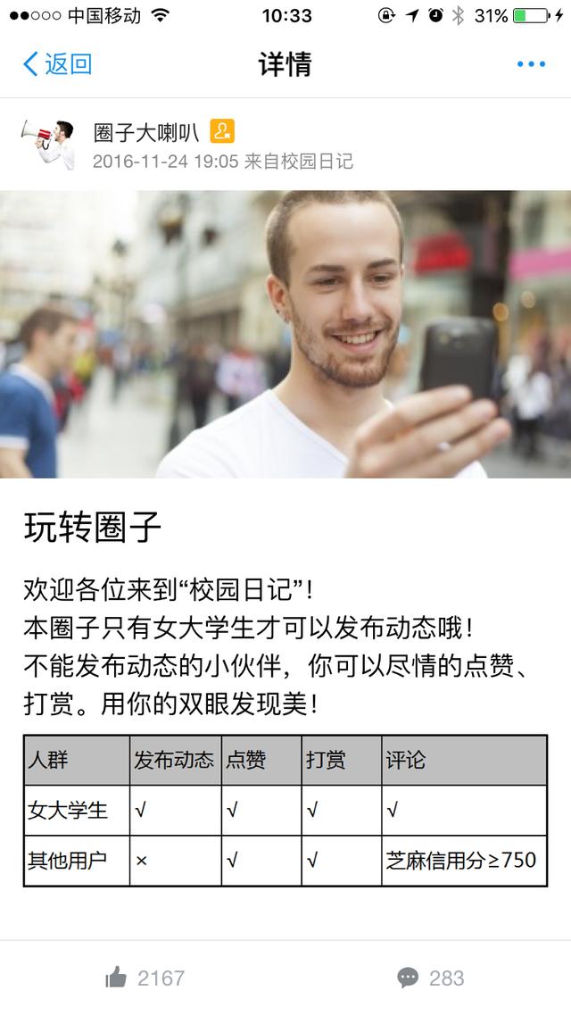 """支付宝悄然上线圈子社交功能 部分用户上传大尺度""""写真"""""""