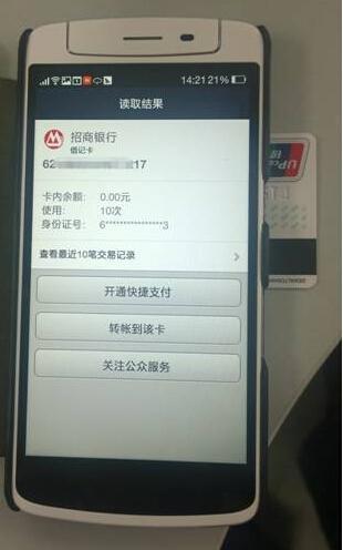 NFC手机真的可以轻松读取银行卡信息吗?