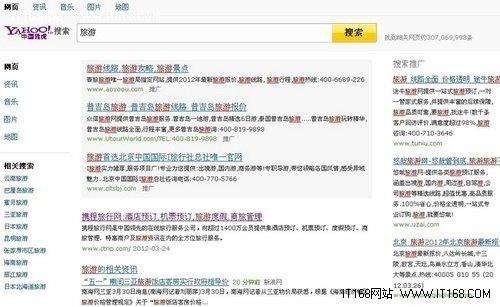 雅虎中文搜索改版 或暗示重回搜索市场