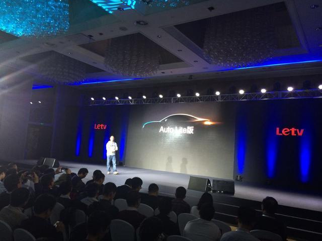 乐视发布智能汽车系统 拟打造汽车互联网生态高清图片