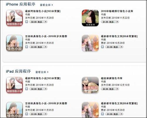 谁有色情小说导航_情色小说现身在线应用商店 苹果称符合法规
