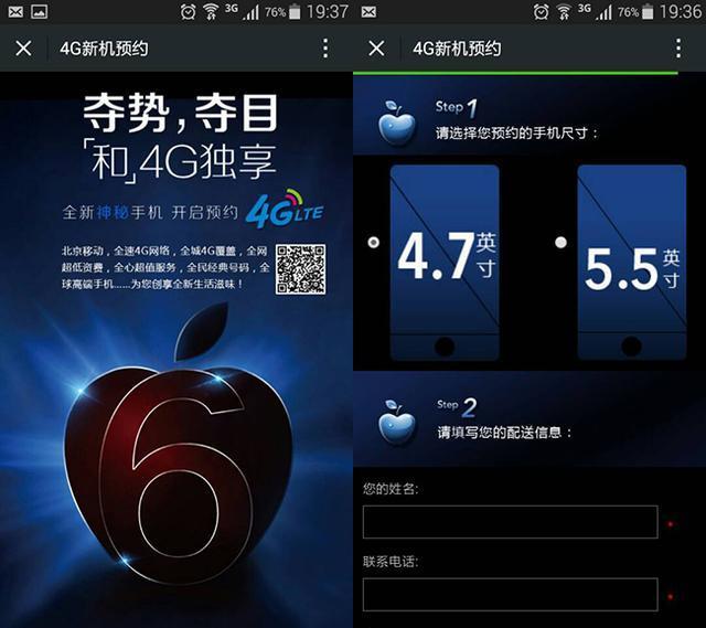 中移动iPhone 6预定页面放出 确定有两版本