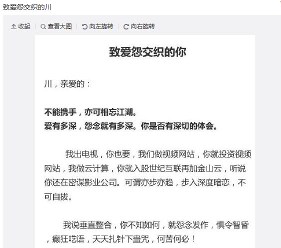 乐视回应小米王川炮轰:生态闭环不等于封闭