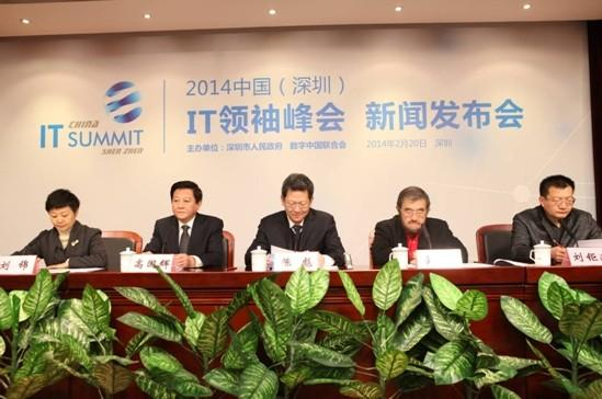 2014 IT领袖峰会即将举行 增加中小企项目交流