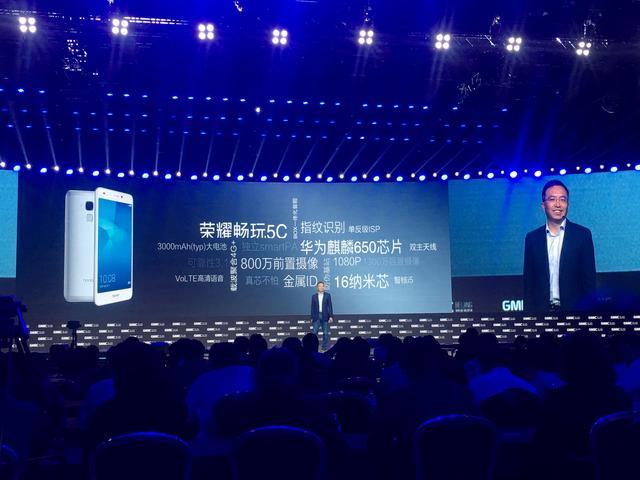 荣耀发布5C 总裁赵明称互联网手机优势还在
