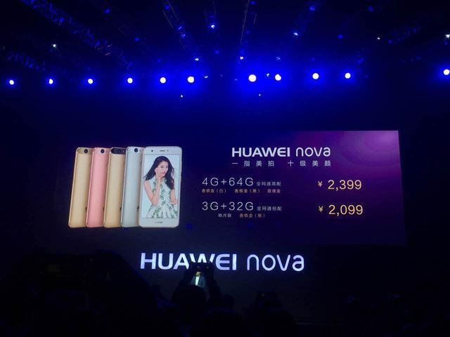 华为宣布2016年第一亿台手机下线 发布新系列nova对抗vivo和OPPO