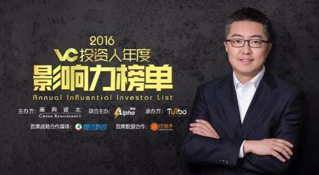 2016VC榜单   云启资本毛丞宇:投资需要谋定而后动