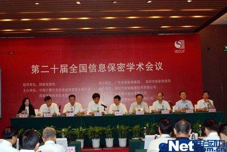 第二十届信息保密学术会议在深圳召开