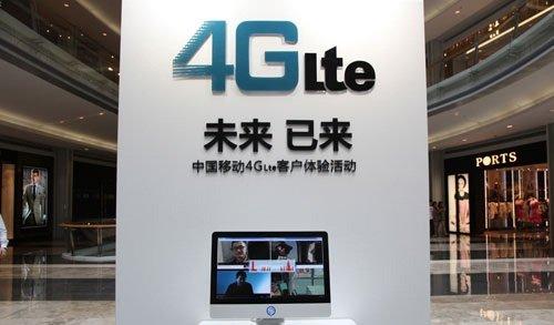 广东移动推4G流量提醒服务 15G封顶超出不收