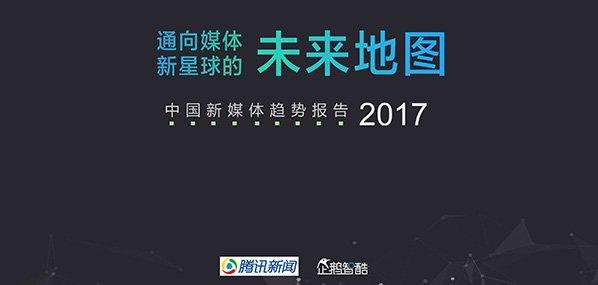 未来地图:2017中国新媒体趋势报告