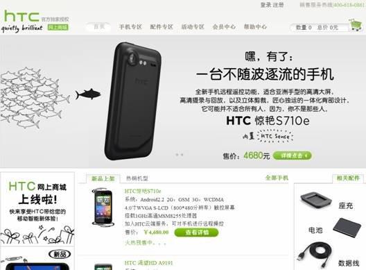 htc手机官方网上商城开通 兴长信达代运营