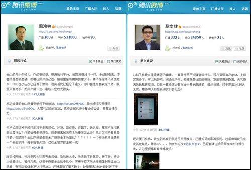腾讯微博报道团直击:18位站长讲述现场故事