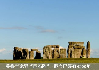 领略英国文化遗产:巨石阵