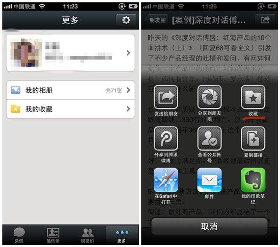 微信iOS 5.0测试版曝光:扫一扫可直接购物
