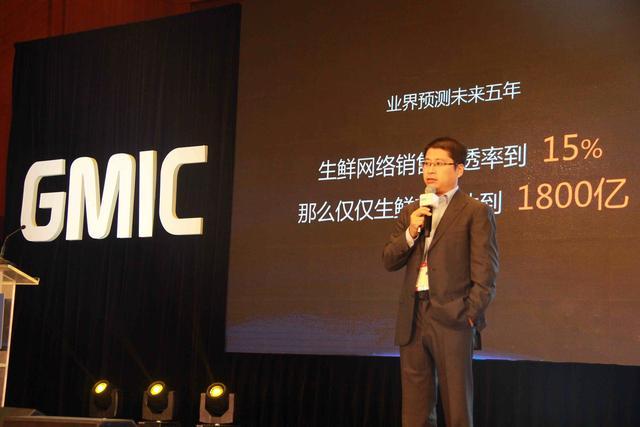刘江峰:用O2O重构生鲜电商