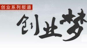 腾讯科技创业系列报道:创业梦