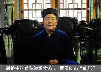 揭秘中国首位女方丈