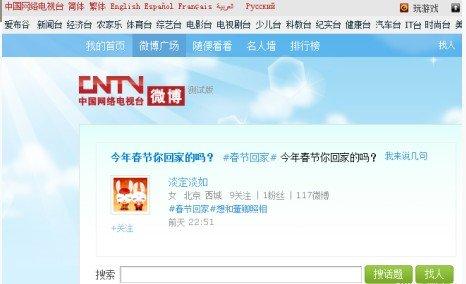 国家网络电视台进军微博:内部开始试用(图)