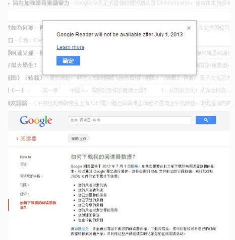Google Reader关闭引抗议:美团网王兴称谷歌够狠