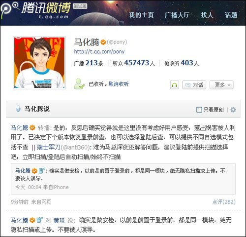 马化腾微博答用户提问:QQ绝无隐私扫描行为
