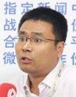 公信卫士王伟:手机安全趋于多样化和复杂化