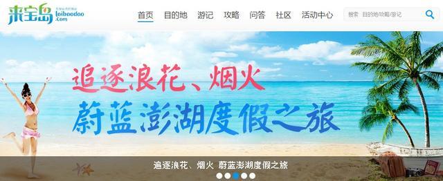 """""""来宝岛""""如何玩转台湾旅游O2O?"""