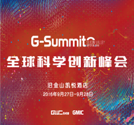 G-Summit全球科学创新峰会