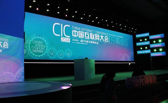 互联网大会次日看点:电商行业聚焦O2O