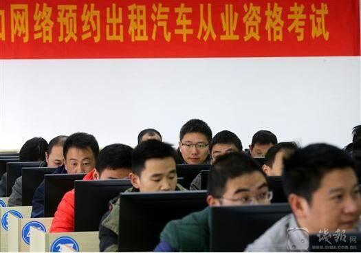 杭州网约车司机从业资格考试开考 作弊会进黑名单