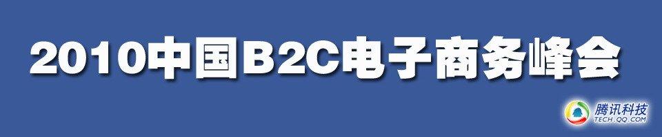 2010中国B2C电子商务峰会
