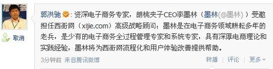 电商专家李墨林受邀担任西街网高级战略顾问