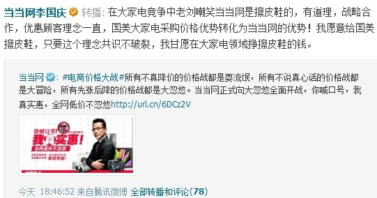 当当CEO李国庆:甘愿在大家电领域挣擦皮鞋钱