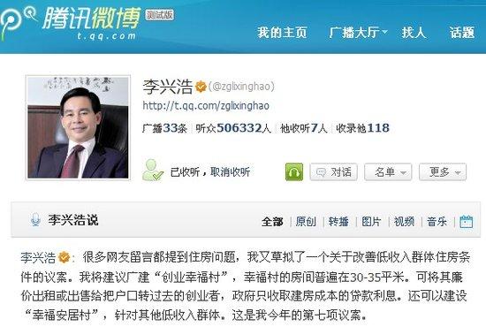 人大代表李兴浩腾讯微博调研后追加一项提案