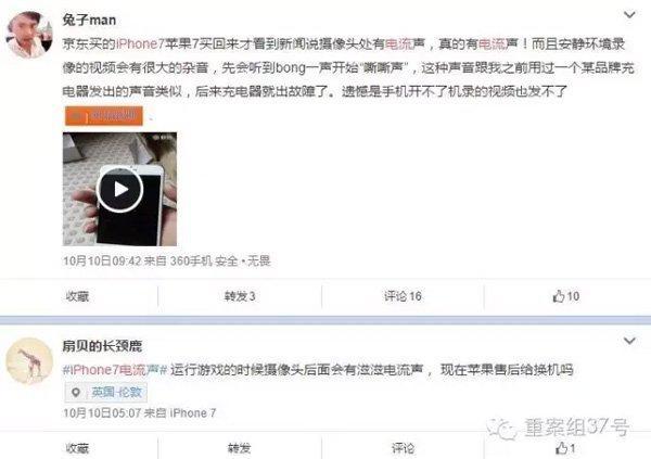 数百用户建群吐槽iPhone7问题 客服称不影响正常使用