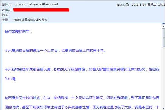 百度副总裁史有才离职 回忆相识李彦宏岁月