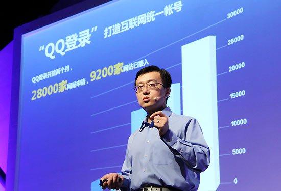 腾讯QQ空间产品中心总经理郑志昊