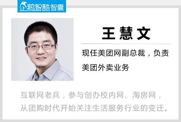 美团副总裁王慧文:从高校到白领 外卖怎么做?