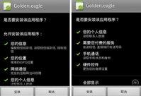 """金山网络:捕获Android手机窃听之王""""金雕"""""""