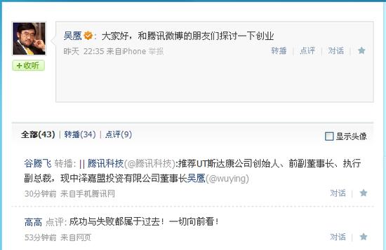 小灵通之父吴鹰开通腾讯微博在线谈创业(图)