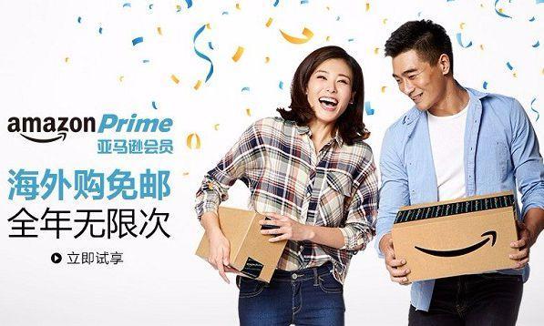 亚马逊推出了中国定制版Prime,但熏染冲动出您念的那么除夜