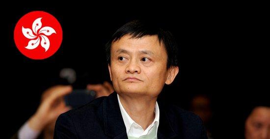 马云亲承今年IPO无望 或放低姿态重启与港谈判