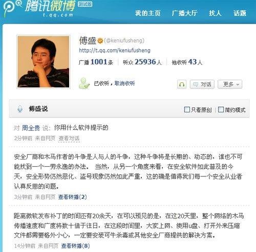 傅盛谴责微软出晕招: