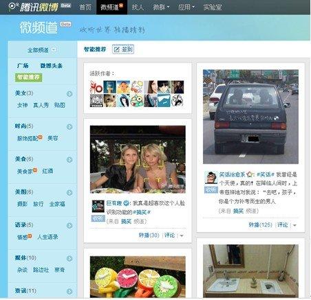 腾讯微博5亿盛典全景创新升级互动体验