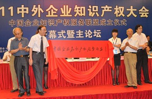 2011中外企业知识产权大会举办 成立服务联盟