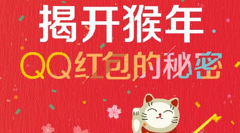 """手机QQ公布红包数据:""""刘""""姓最爱派红包"""