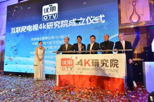优朋普乐4K研究院成立 计划提供200部4K影片